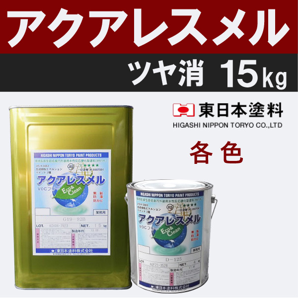 アクアレスメル【艶消 15kg 価格帯2 各色】 東日本塗料