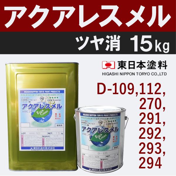 アクアレスメル【艶消 15kg 価格帯4 各色】 東日本塗料