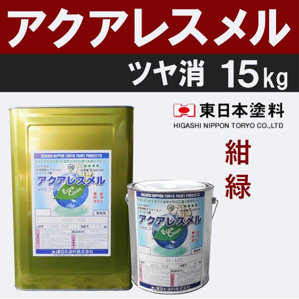 アクアレスメル【艶消 15kg 価格帯5 紺,緑】 東日本塗料