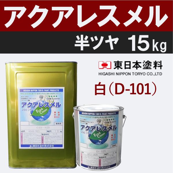 アクアレスメル【半艶 15kg 価格帯1 白(D-101)】 東日本塗料
