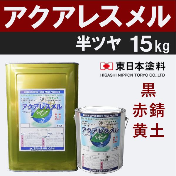 アクアレスメル【半艶 15kg 価格帯2 黒,赤錆,黄土】 東日本塗料