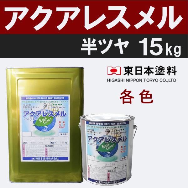 アクアレスメル【半艶 15kg 価格帯3 各色】 東日本塗料