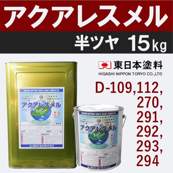 アクアレスメル【半艶 15kg 価格帯4 各色】 東日本塗料