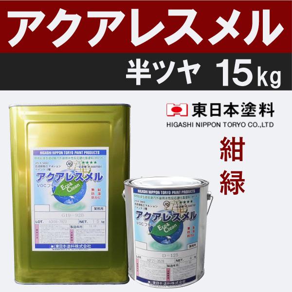 アクアレスメル【半艶 15kg 価格帯5 紺,緑】 東日本塗料