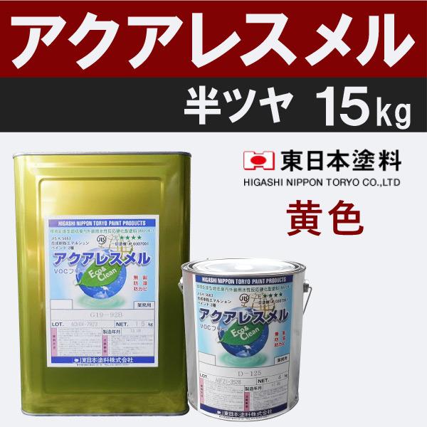 アクアレスメル【半艶 15kg 価格帯6 黄色】 東日本塗料