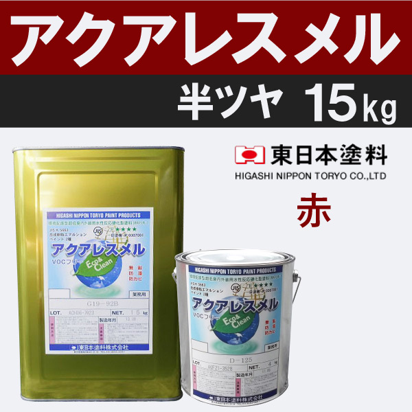 アクアレスメル【半艶 15kg 価格帯7 赤】 東日本塗料