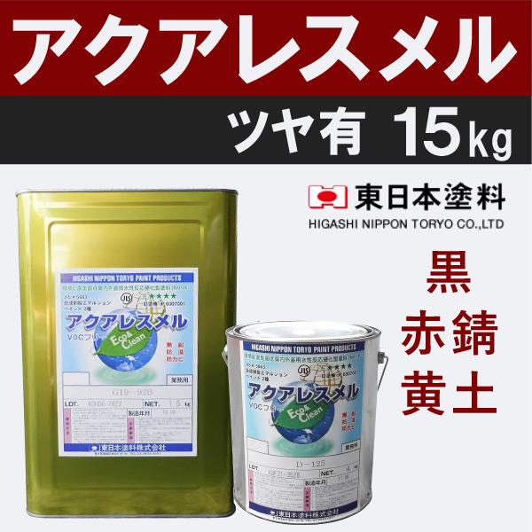 アクアレスメル【艶有 15kg 価格帯2 黒,赤錆,黄土】 東日本塗料