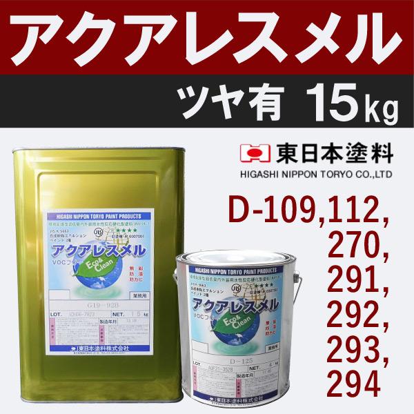 アクアレスメル【艶有 15kg 価格帯4 各色】 東日本塗料