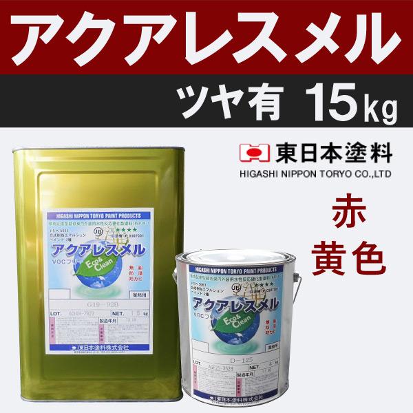 アクアレスメル【艶有 15kg 価格帯6 黄色,赤】 東日本塗料