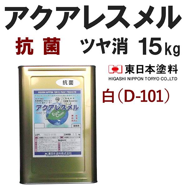 アクアレスメル抗菌【艶消 15kg 価格帯1 白(D-101)】受注生産 東日本塗料