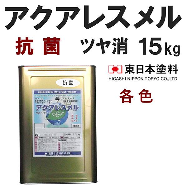 アクアレスメル抗菌【艶消 15kg 価格帯2 各色】受注生産 東日本塗料