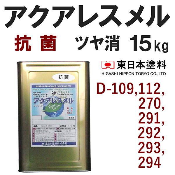 アクアレスメル抗菌【艶消 15kg 価格帯3 各色】受注生産 東日本塗料