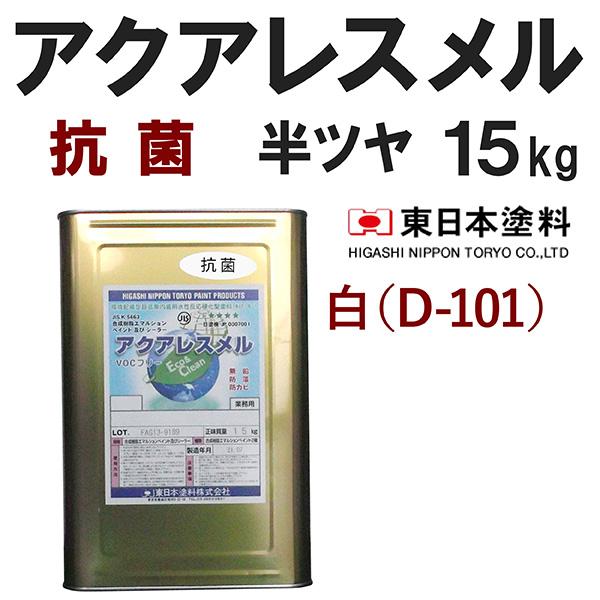 アクアレスメル抗菌【半艶 15kg 価格帯1 白(D-101)】受注生産 東日本塗料