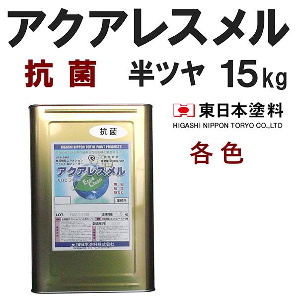 アクアレスメル抗菌【半艶 15kg 価格帯2 各色】受注生産 東日本塗料