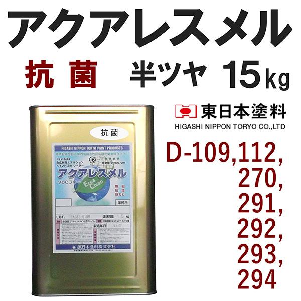 アクアレスメル抗菌【半艶 15kg 価格帯3 各色】受注生産 東日本塗料
