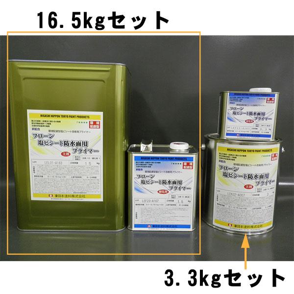 フローン塩ビシート防水面用プライマー 【16.5kgセット】東日本塗料