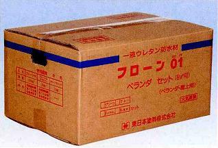 フローン遮熱01 Nグレー ベランダセット <15kg、5m2セット>(東日本塗料)