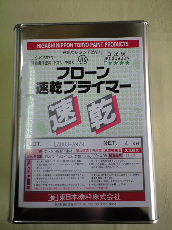 フローン速乾プライマー 【16kg】 東日本塗料