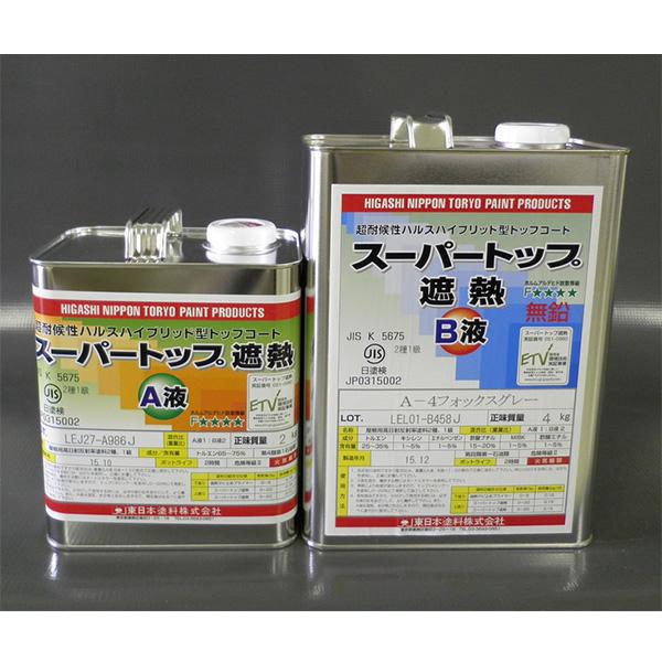 スーパートップ遮熱 【6kgセット 常備色各色】 東日本塗料