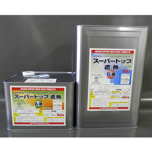 スーパートップ遮熱 【15kgセット 常備色各色】 東日本塗料