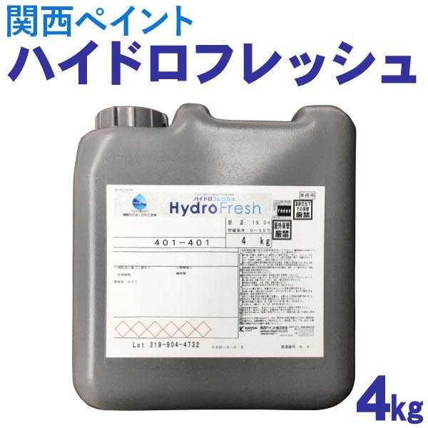 ハイドロフレッシュ 【4kg 1回塗で80~100平方メートル】 関西ペイント