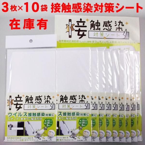 【在庫有】接触感染対策シート 【10cm×20cm 3枚入 10袋セット】 関西ペイント