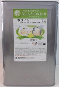 アレスシックイ 漆喰 内部用【各色 15kg】関西ペイント 送料無料