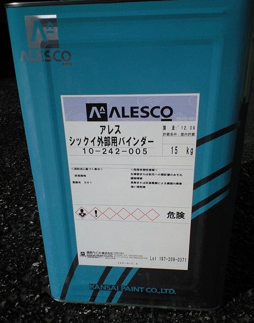 アレスシックイ外部用バインダー 15kg 関西ペイント  キャンペーン価格 送料無料