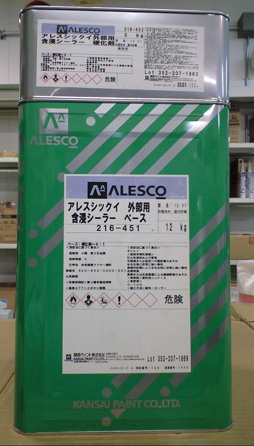 アレスシックイ外部用含浸シーラー 15kgセット 関西ペイント  キャンペーン価格 送料無料