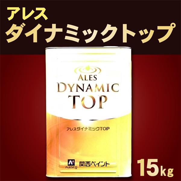 アレスダイナミックTOP 【白 15kg】 関西ペイント