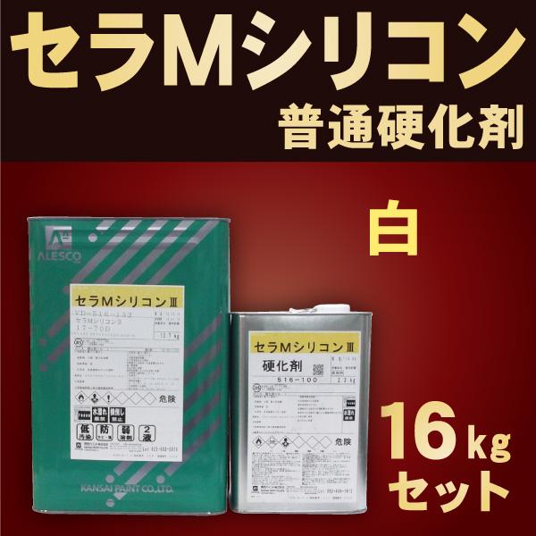 セラMシリコン3 【16kgセット 普通硬化剤 価格帯1 白】 関西ペイント
