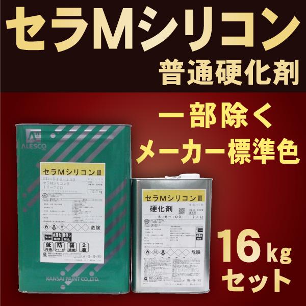 セラMシリコン3 【16kgセット 普通硬化剤 価格帯2】 関西ペイント