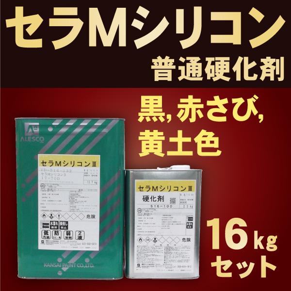 セラMシリコン3 【16kgセット 普通硬化剤 価格帯4】 関西ペイント