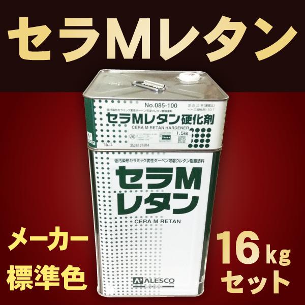 セラMレタン 【16kgセット 普通硬化剤 価格帯2】 関西ペイント