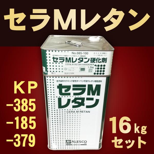 セラMレタン 【16kgセット 普通硬化剤 価格帯3】 関西ペイント