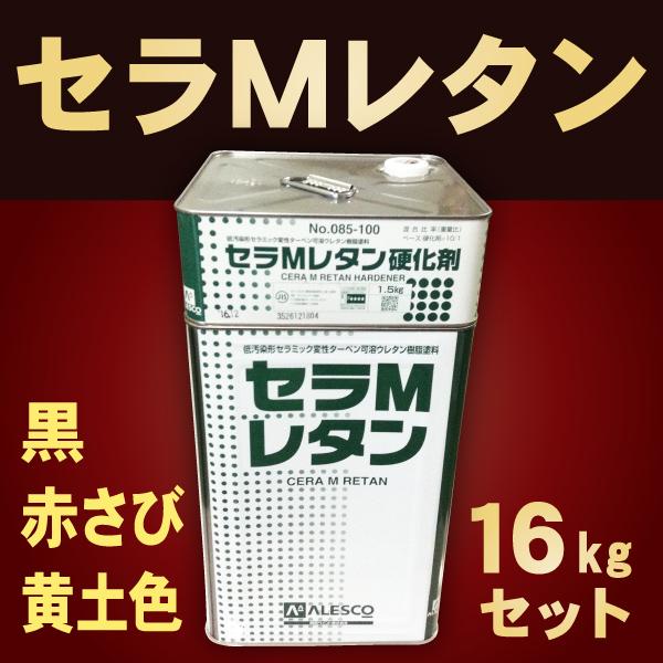 セラMレタン 【16kgセット 普通硬化剤 価格帯4】 関西ペイント