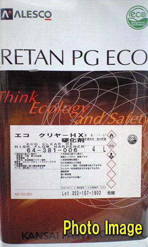 レタンPGエコ クリヤーHX 硬化剤 【4L スタンダード・ハイフロー】 関西ペイント