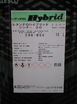 レタンPGハイブリッドシンナー 【16L タイプ5・35】 関西ペイント