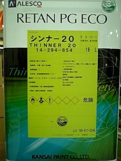 レタンPGエコ シンナー 【16L タイプ5・40】 関西ペイント