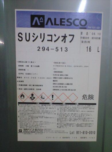 SUシリコンオフ 標準形 【16L 294-513】 関西ペイント