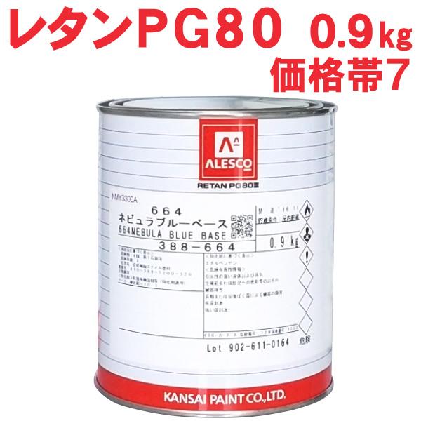 レタンPG80ベース 【0.9kg 価格帯7 各色】 関西ペイント