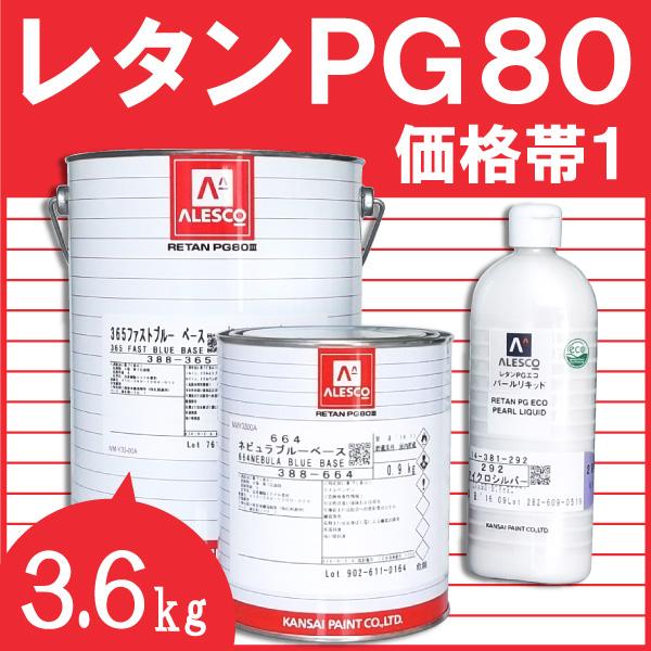 レタンPG80ベース 【3.6kg 価格帯1 各色】 関西ペイント