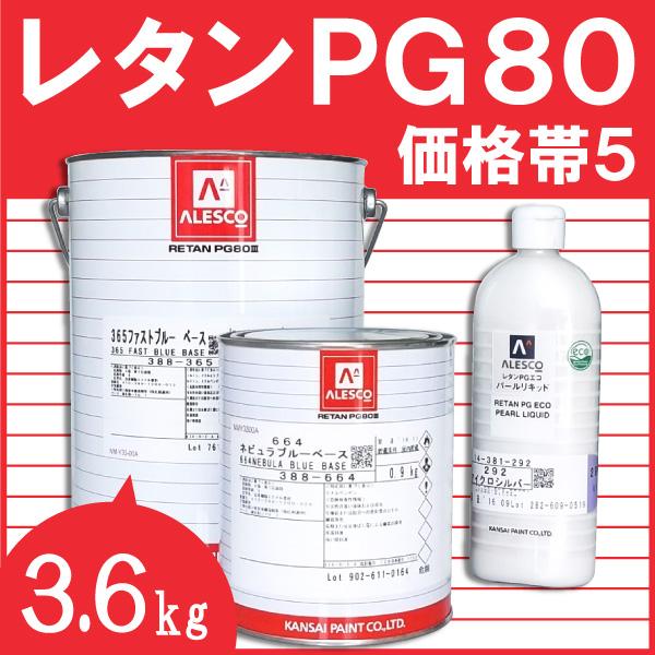 レタンPG80ベース 【3.6kg 価格帯5 各色】 関西ペイント