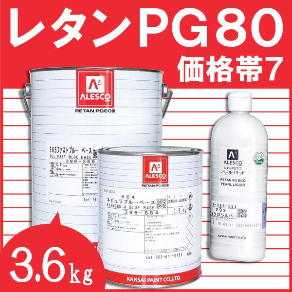 レタンPG80ベース 【3.6kg 価格帯7 各色】 関西ペイント