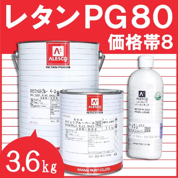レタンPG80ベース 【3.6kg 価格帯8 各色】 関西ペイント