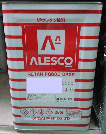 レタンPG80ベース 【16kg 365ファストブルー】 関西ペイント