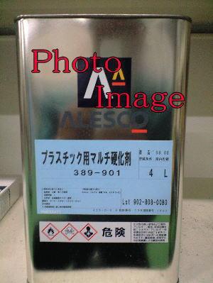 プラスチック用マルチ硬化剤 【1L】 関西ペイント