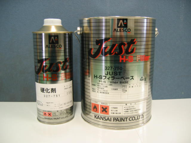 JUST H-Sフィラー 【4.8kg ベース・硬化剤のセット】 関西ペイント