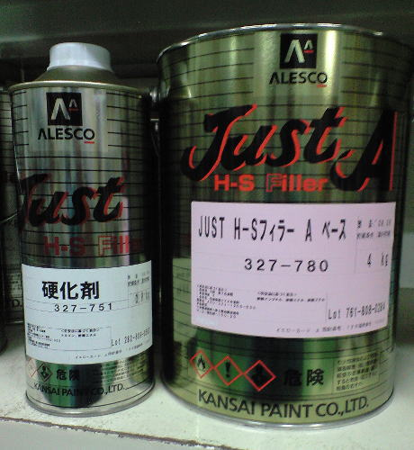 JUST H-SフィラーA 【4.8kg ベース・硬化剤のセット】 関西ペイント