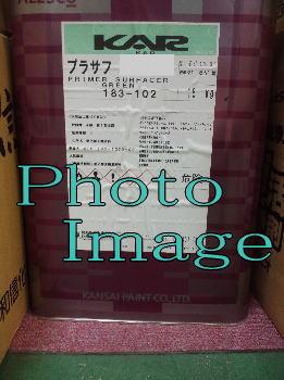 KARプラサフ 【16kg グレー・グリーン】 関西ペイント